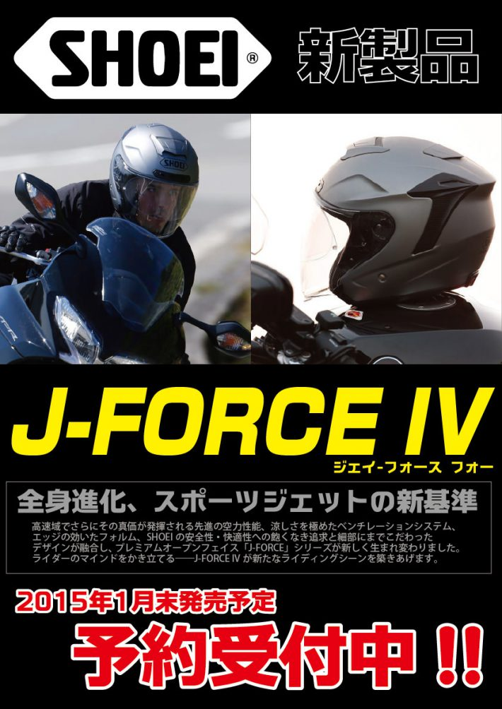 J-FORCE-IV